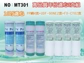 ◆本月促銷◆水築館淨水 10英吋年份三道濾心8支組 高品質 飲水機 淨水器 RO純水機(貨號MT301)