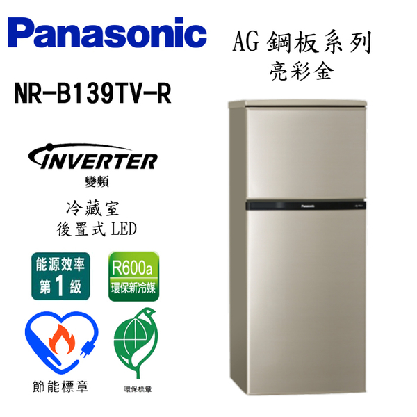 Panasonic 國際牌 130公升 MIDDLE系列雙門冰箱 NR-B139TV-R【公司貨保固+免運】