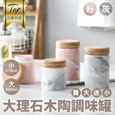 大加小北歐大理石風格木質蓋子廚房下廚調味料收納陶瓷調味罐調味瓶組合-粉/灰【AAA6020】預購