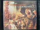 挖寶二手片-V02-137-正版VCD-華語【東方禿鷹】-洪金寶 元彪 林正英 張國強(直購價)