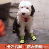 薩摩耶金毛狗狗鞋子貴賓博美比熊泰迪犬秋冬防水寵物狗鞋腳套 美芭