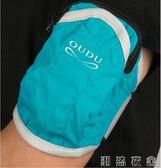 臂包跑步手機袋手腕手臂包iphone6pplus蘋果6s運動臂套帶健身男女裝備   潮流衣舍
