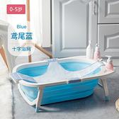 快速出貨 嬰兒折疊浴盆寶寶洗澡盆大號兒童沐浴桶可坐躺通用新生兒用品初生
