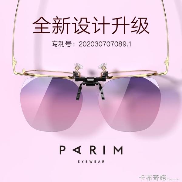 派麗蒙墨鏡夾片式女大框超輕開車專用隱形偏光近視眼鏡太陽鏡男士 卡布奇諾