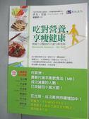 【書寶二手書T6/養生_HMD】吃對營養,享瘦健康_嚴麗娟