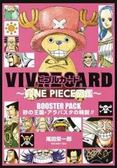 VIVRE CARD~ONE PIECE図鑑~BOOSTER PACK 砂の王国