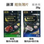 *KING WANG*藤澤《貓咪的贅澤三味-鰹魚蟹肉絲乳酪|鱈魚蟹肉絲吻仔魚》25g 貓零食