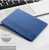 蘋果iPadAir2平板皮套包邊軟矽膠殼Eb12872『夢幻家居』
