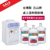 桌上溫熱桶裝式飲水機【優質飲用水】桶裝水 20桶磁化鹼性水  熱銷免運商品價