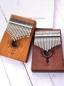 新品拇指琴拇指琴kalimba卡林巴琴17音初學者手指鋼琴指拇琴卡琳巴琴卡巴林