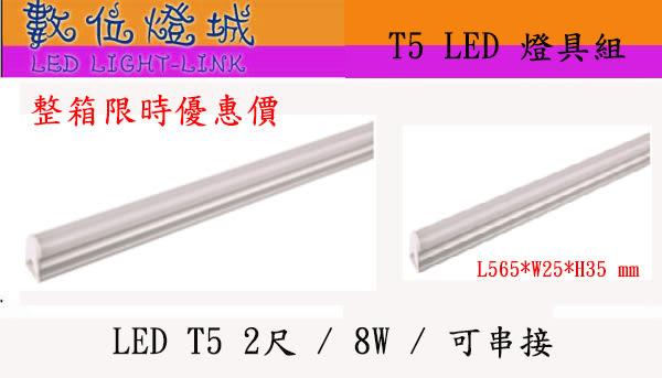 數位燈城 LED-Light-Link【 T5 LED 2尺 / 8W / 可串接 / 限白光 / 一箱30組 】一體式