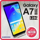 【福利品】 SAMSUNG A7 2018 (A750) 128GB 最狂三鏡頭