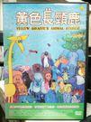 挖寶二手片-P09-509-正版DVD-動畫【黃色長頸鹿 14-26話】-國英語發音