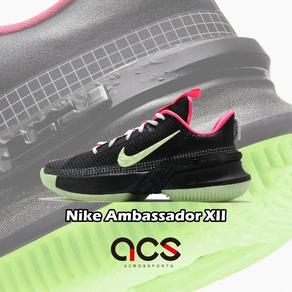 Nike 籃球鞋 Ambassador XII 黑 綠 男鞋 13代 夜光底 LBJ 明星款 運動鞋【ACS】 CQ9329-001