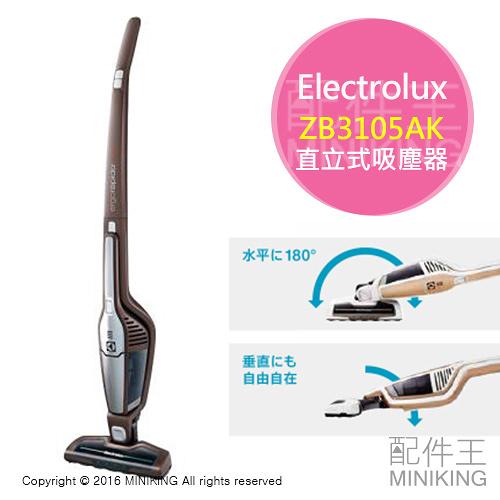 日本代購 空運 Electrolux 伊萊克斯 ZB3105AK 無線 直立 吸塵器 附6配件