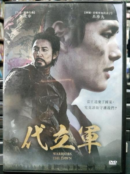 挖寶二手片-P57-006-正版DVD-韓片【代立軍】-李政宰*呂珍九(直購價)