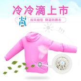防暑降溫服 雙風扇空調衣服 降溫衣服情侶款戶外運動風扇衣防暑 夢藝家