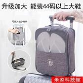 鞋子收納袋 戶外可裝三雙鞋子收納袋旅行便攜防水防塵可套行李箱鞋袋旅游鞋套 米家