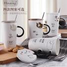 馬克杯 創意卡通馬克杯子陶瓷水杯可愛情侶杯咖啡牛奶杯辦公室水杯帶蓋勺【快速出貨】