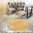 【快速出貨】雙人防疫隔板 餐廳防疫隔板 ...