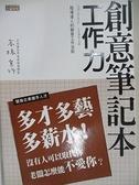 【書寶二手書T9/行銷_ADH】創意筆記本-工作力_姜柏如, 高橋宣行