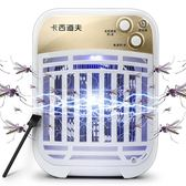 滅蚊燈家用電蚊器無輻射靜音插電式室內 JA1885『毛菇小象』