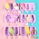 3個裝 冰淇淋模具家用冰棒冰棍凍冰塊兒童硅膠磨具自制【宅貓醬】