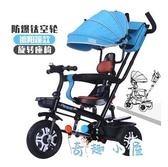 兒童三輪車腳踏車1-3-6歲大號嬰兒手推車寶寶自行車【奇趣小屋】