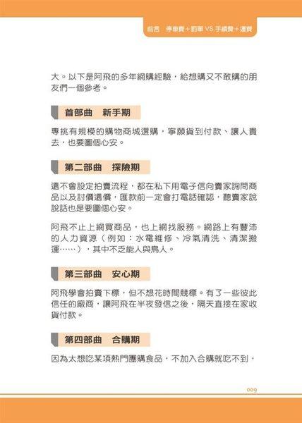 (二手書)淘寶網入門密技
