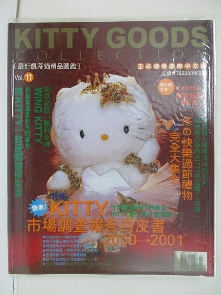 【書寶二手書T2/嗜好_EGT】Kitty Goods Collection最新凱蒂貓精品圖鑑_Vol.11_中文