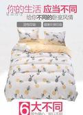 床上四件套床單床上用品四件套棉質棉質被套1.8m1.5米床單人簡約宿舍三件【快速出貨八折】
