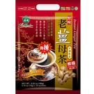【薌園】原味老薑母茶(勁辣) (10公克...
