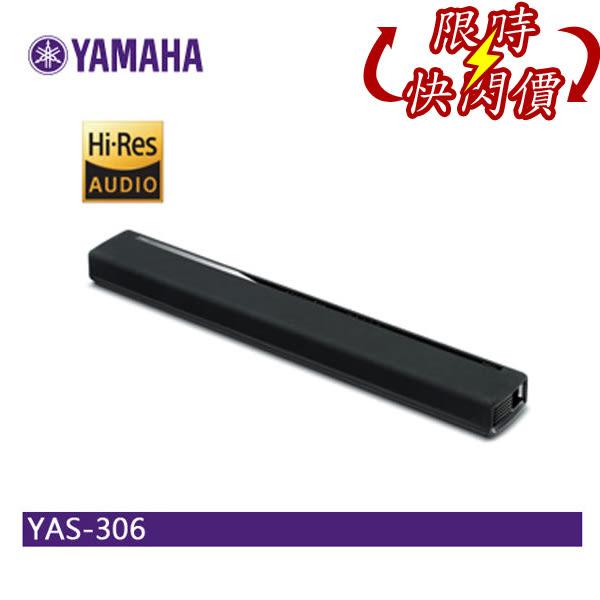 【限時優惠】YAMAHA YAS-306 前置環繞 家庭劇院 Soundbar 公司貨