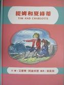 【書寶二手書T2/少年童書_YIR】提姆和夏綠蒂_艾德華.阿迪卓恩