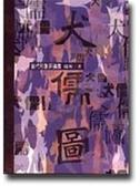 (二手書)犬儒圖:當代形象評論集