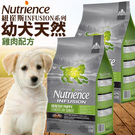 四個工作天出貨除了缺貨》Nutrience紐崔斯》INFUSION天然幼犬雞肉配方狗糧-2.27kg