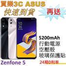 現貨 ASUS ZenFone 5 手機 4G/64G,送 5200mAh行動電源+空壓殼+玻璃保護貼,ZE620KL