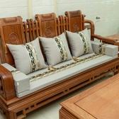 沙發墊 紅木沙發坐墊中式可拆洗實木沙發墊高密度海綿沙發墊定做防滑加厚 免運快速出貨