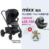 Nuna mixx2推車+pipa lite提籃【贈可愛玩偶x1】【佳兒園婦幼館】