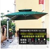 戶外遮陽傘庭院傘別墅花園露臺室外3*4超大3.5米擺攤大型太陽傘 後街五號