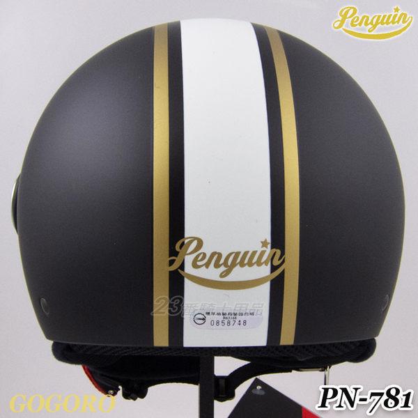 Penguin  PN-781 海鳥牌 霧黑白金中條 半罩安全帽 OTO 內襯全可拆 飛行鏡片 Gogoro 同款 PN781M