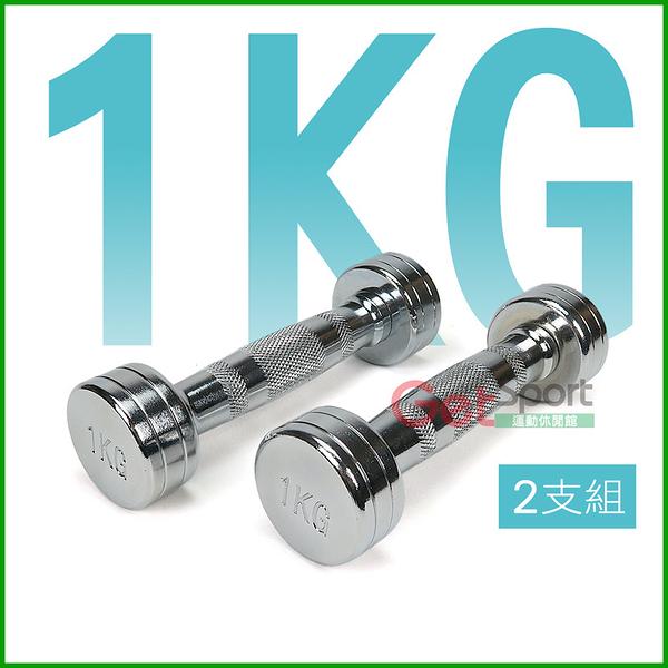 電鍍啞鈴1公斤(菱格紋槓心)(2支)(1kg/重量訓練/肌肉/二頭肌/胸肌/舉重)