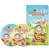書立得-水果冰淇淋:歡樂童樂會(DVD)