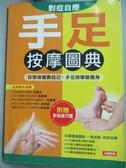 【書寶二手書T9/養生_YKF】對症自療手足按摩圖典_養生堂中醫保健課題組編著