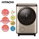 【HITACHI 日立 】12.5KG日製變頻左開滾筒洗脫烘洗衣機BDNX125FH-N