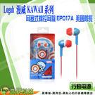 【含稅+免運+可刷卡】Logah 漫威KAWAII系列耳塞式線控耳機EP017A 美國隊長