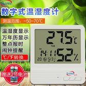 電子數顯溫濕度計家用室內溫度計工業溫濕度表高精度數字溫濕度計