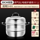 蒸籠 蒸鍋304不銹鋼加厚三層蒸籠饅頭家用大號多層雙層電磁爐煤氣灶用【八折搶購】
