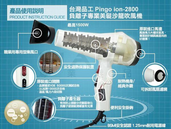 Pingo ion-2800 負離子 品工專業美髮沙龍兩段式吹風機 1500W 輕型強風 另售華儂/風罩【HAiR美髮網】