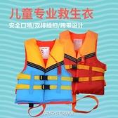 【快出】兒童救生衣浮力背心馬甲游泳衣 帶跨帶口哨 男女童浮潛背心 泳衣